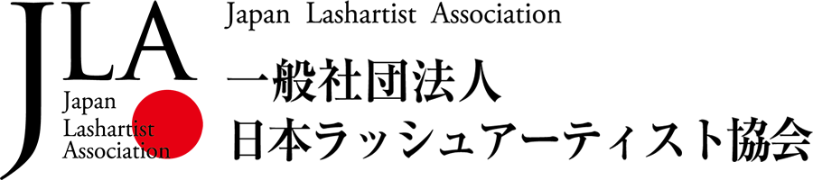 JLA一般社団法人日本ラッシュアーティスト協会