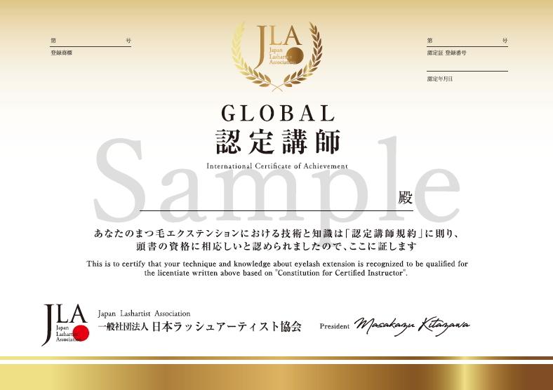 Global認定講師ディプロマ